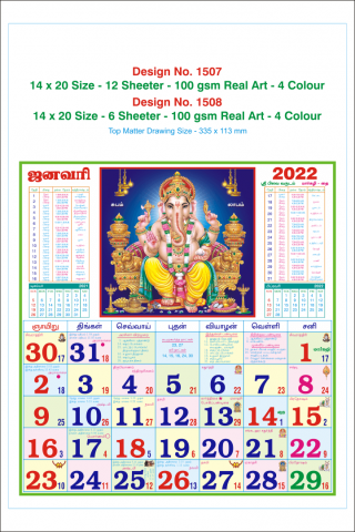 "14"" x 20"" Monthly Calendar <br> D. No. 1507"