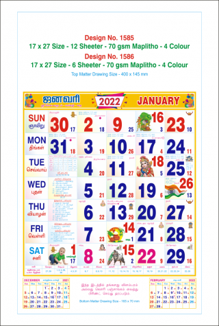 "14"" x 20"" Monthly Calendar <br> D. No. 1585"