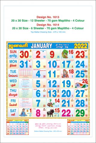 "20"" x 28"" Monthly Calendar <br> D. No. 1615"
